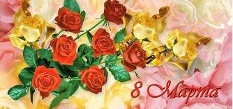 Поздравляем милых дам с 8 марта!