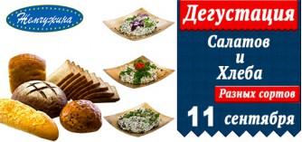 Дегустация новых салатов и сортов хлеба!