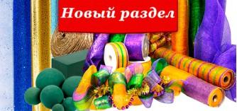 """Новый раздел """"Флористические материалы"""""""