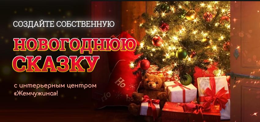 Новогодняя сказка в интерьерном центре Жемчужина