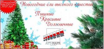 Новогодние ели и украшения