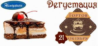 Дегустация тортов 21 октября
