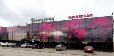 Жемчужина Пятигорск, Тольятти