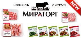 """Новинки от АПХ """"Мираторг"""""""