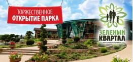 """Торжественное открытие парка """"Зеленый Квартал"""""""