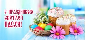 Светлый праздник Пасхи совсем близко!