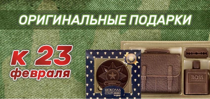 Оригинальный подарок ко Дню защитника Отечества