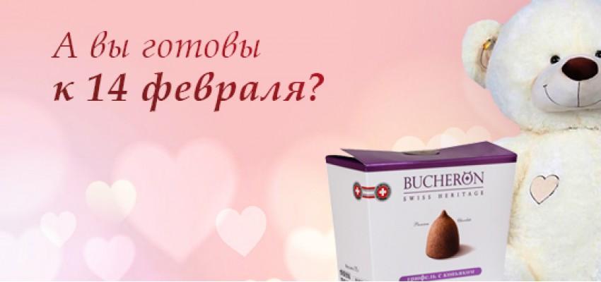 Ищете подарок ко Дню Святого Валентина?