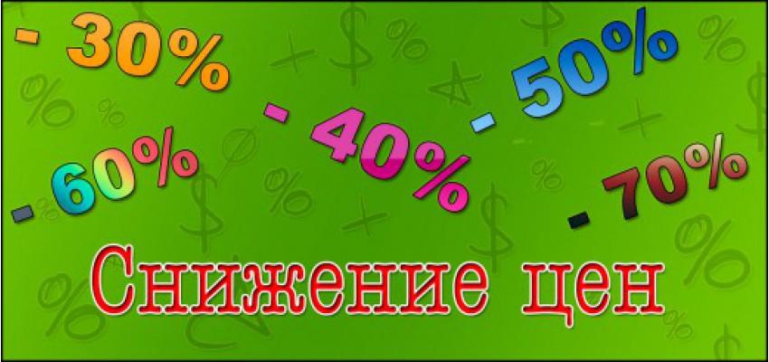 Снижение цен на игрушки