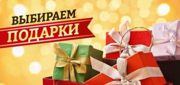 Как выбрать подарок мальчику на Новый год?