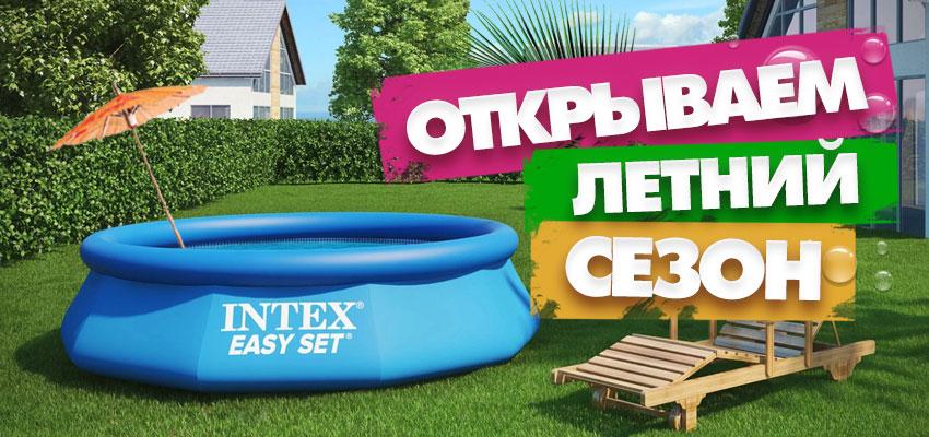 Открываем купальный сезон вместе с INTEX!