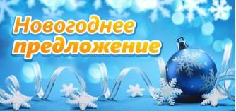 Готовьтесь к Новогодним праздникам вместе с нами!