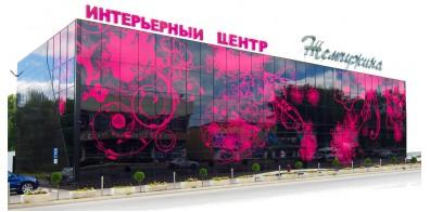Интерьерный центр Жемчужина